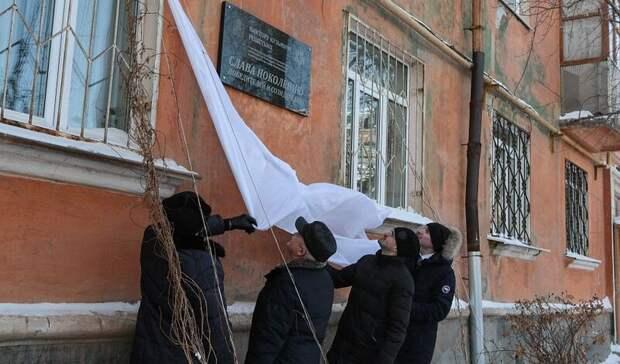 В Новотроицке установили памятную доску освободителю Ленинграда