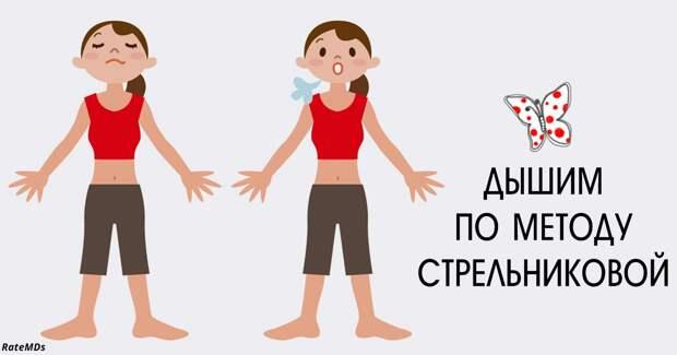 Дыхательная гимнастика Стрельниковой — лучший способ противостоять возрасту!
