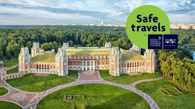 175 организаций в Москве отметили международным знаком Safe Travels