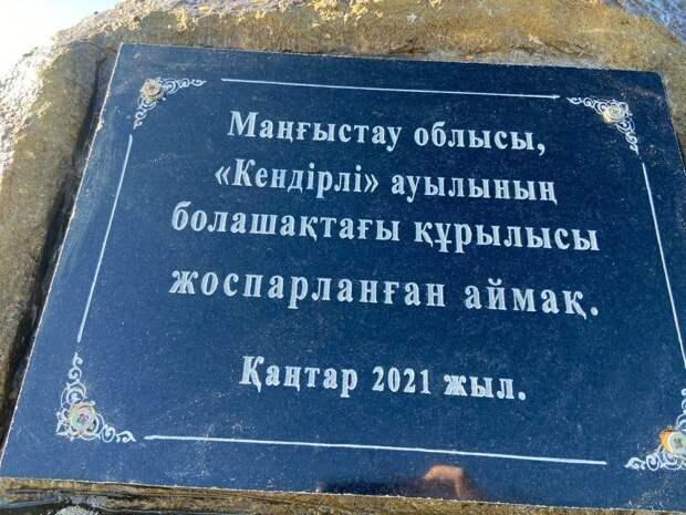 Трумов дал старт созданию нового села Кендерли
