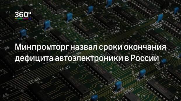 Минпромторг назвал сроки окончания дефицита автоэлектроники в России