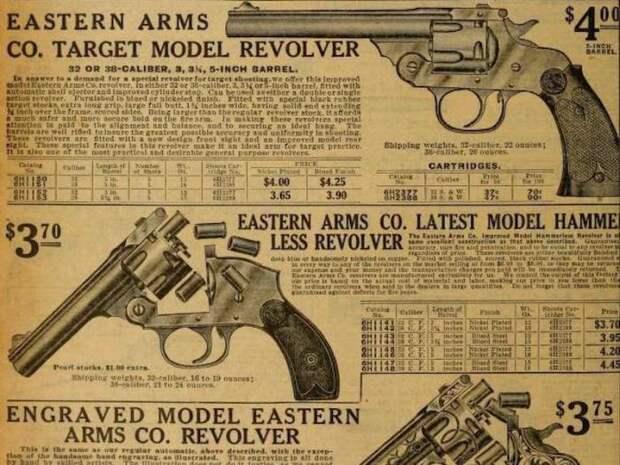 Оружие.