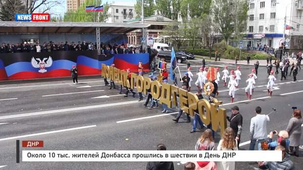 Около 10 тыс. жителей Донбасса прошлись в шествии в День ДНР