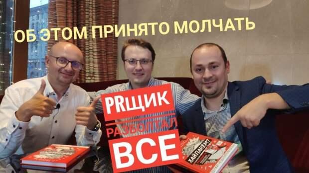 Роман Масленников пиарщик номер один в России