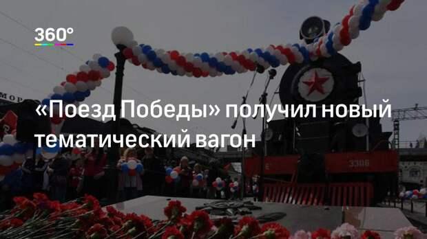 «Поезд Победы» получил новый тематический вагон
