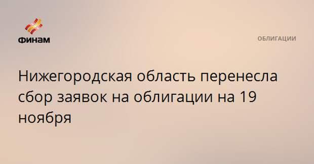 Нижегородская область перенесла сбор заявок на облигации на 19 ноября