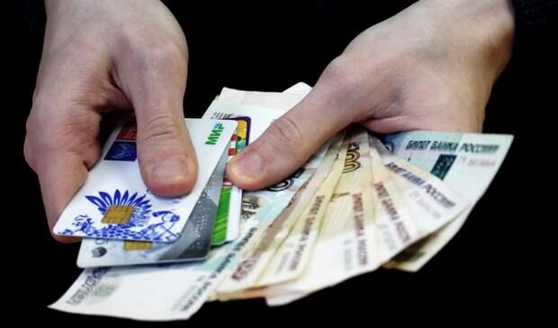 Большинство россиян посчитали зарплаты чиновников чересчур высокими