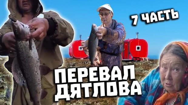 Хариусы - монстры. Поход по Северному Уралу