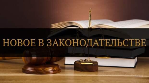 Новые законы с 1 августа 2020 года — что изменит в жизни россиян последний месяц лета