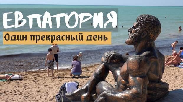 Евпатория. Рынок, жилье, красивые удочки, пляж и прибрежный ресторанчик