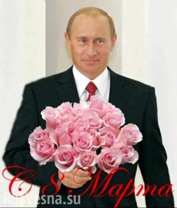 Президент России поздравил прекрасных женщин прекрасными стихами (ВИДЕО)