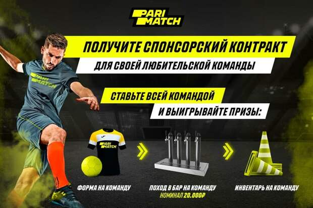 Команды ЛФЛ получат комплект игровой формы от Parimatch