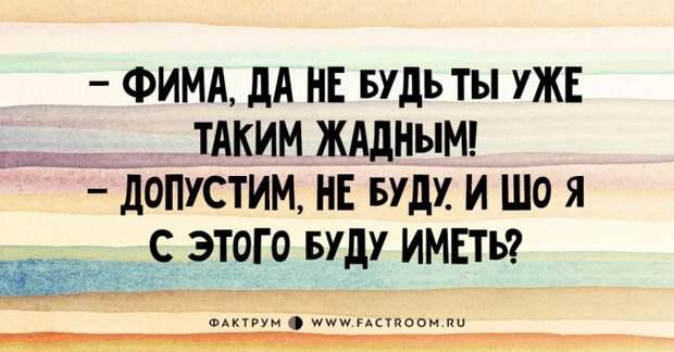 Чёртова дюжина чертовски смешных анекдотов из Одессы!