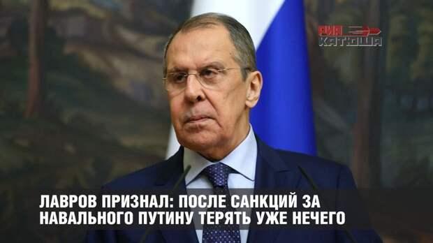 Лавров признал: после санкций за Навального Путину терять уже нечего