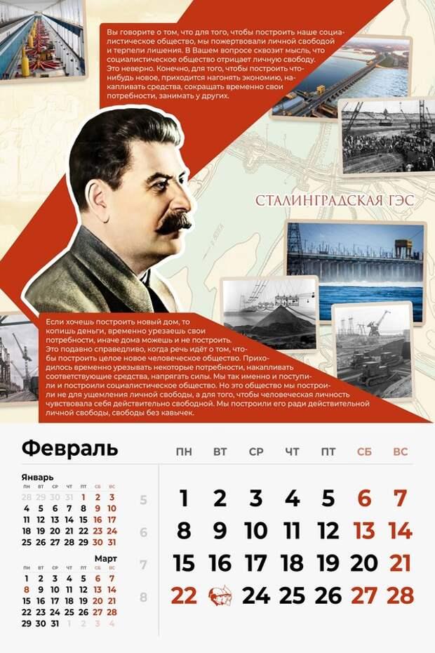 Сталинский Календарь на 2021-й год