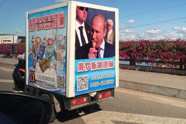 В Китае начали продавать мороженое «от Путина»