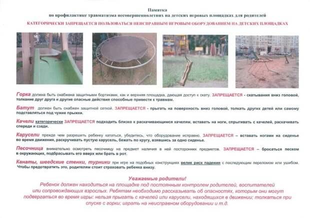 Управа района опубликовала памятку по профилактике травматизма на детских площадках