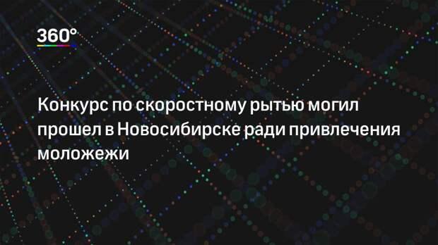 Конкурс по скоростному рытью могил прошел в Новосибирске ради привлечения моложежи