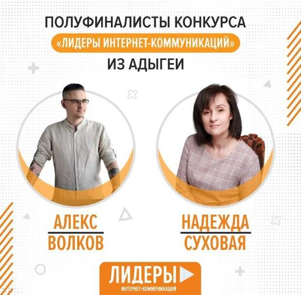 Два полуфиналиста из Адыгеи поборются за звание лидера интернет-коммуникаций