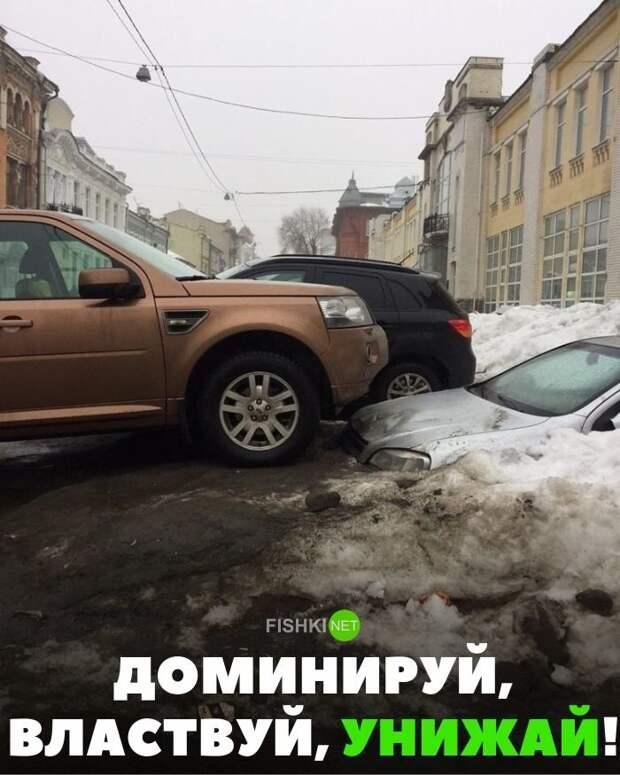 Доминируй, властвуй, унижай! Подборка автомобильных приколов