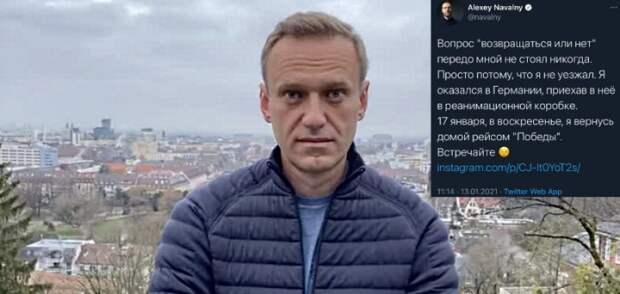 17 января Навального не ждите - кровью написан сценарий его возвращения