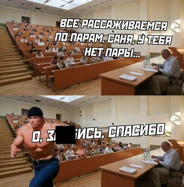 У студента нет пары