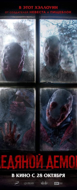 Новый трейлер к фильму «Ледяной демон»