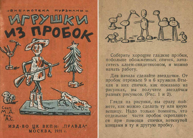 Как начиналась советская пропаганда.