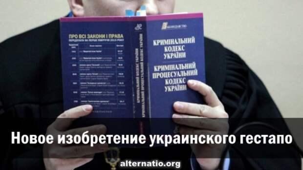Новое изобретение украинского гестапо