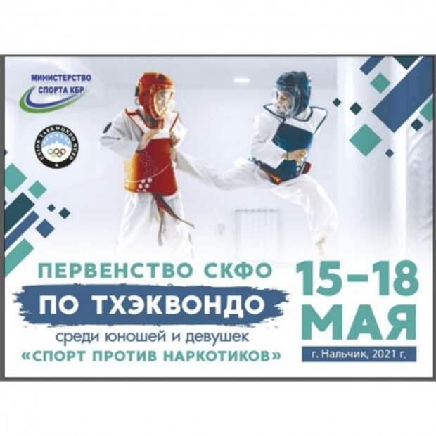 В КБР собрались лучшие тхэквондисты Северного Кавказа