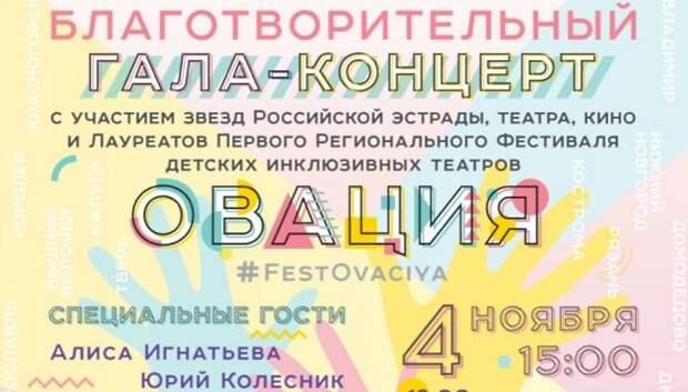 Фестиваль детских инклюзивных театров «Овация» пройдет в Подольске 3 и 4 ноября