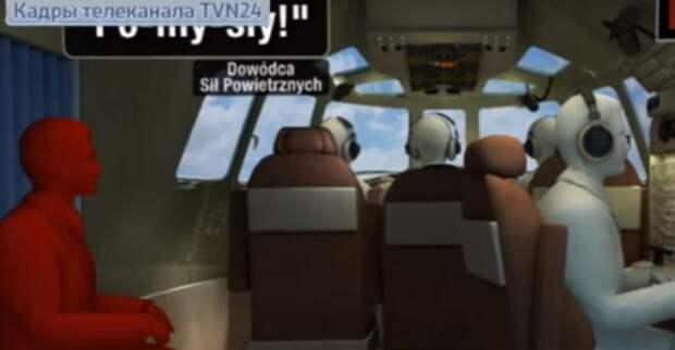 Во что польские инженеры превратили самолет Качиньского?