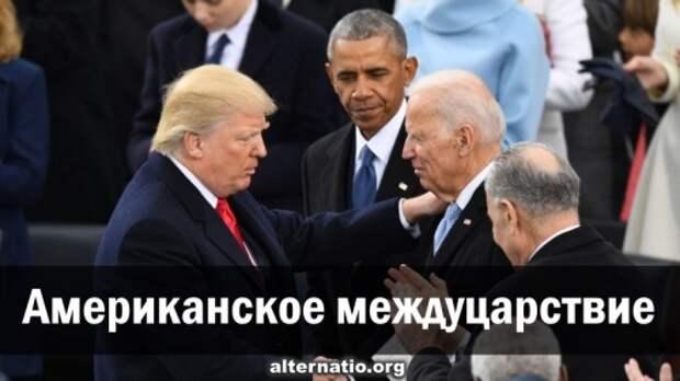 Американское междуцарствие