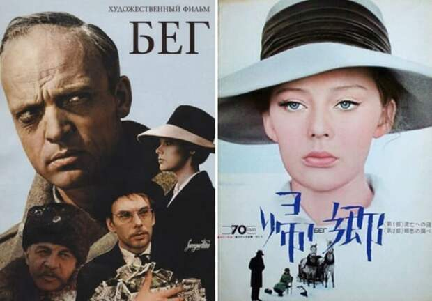 Постеры фильма *Бег* | Фото: kino-teatr.ru