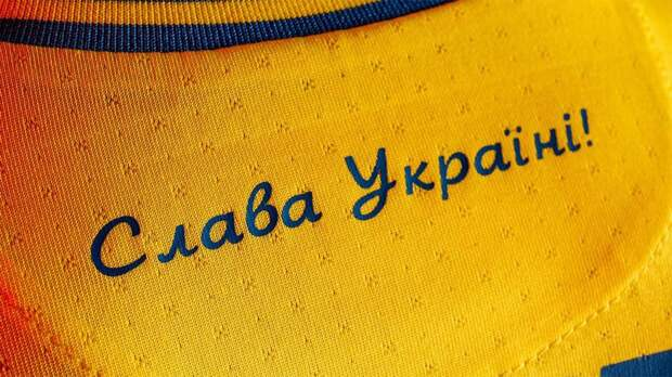 Слоганы «Слава Украине» и «Героям слава» получили официальный футбольный статус