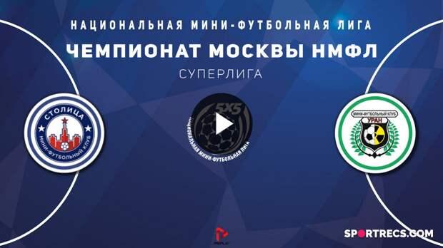 Столица - Уран | Суперлига НМФЛ 2020/21 Прямой эфир