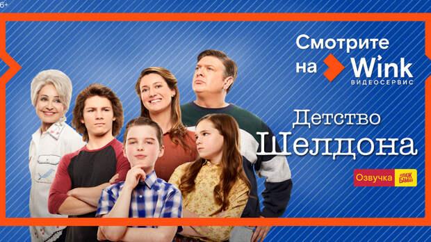 Эксклюзивная премьера известного сериала пройдет насервисе Wink от«Ростелеком»