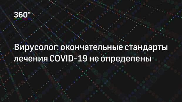Вирусолог: окончательные стандарты лечения COVID-19 не определены