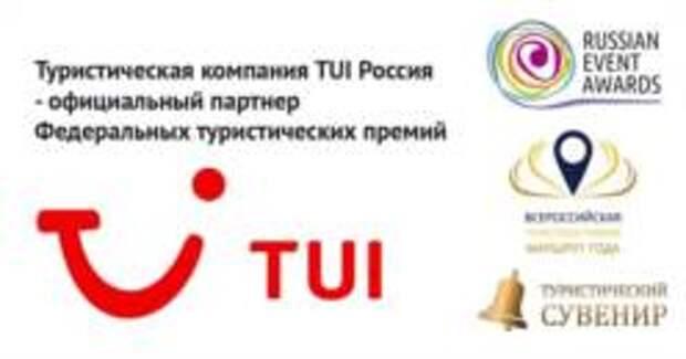 комКомпания TUI Россия - официальный партнер федеральных туристических премий