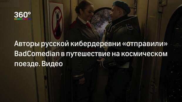 Авторы русской кибердеревни «отправили» BadComedian в путешествие на космическом поезде. Видео