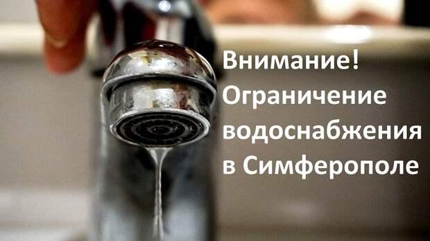 Внимание: ограничение водоснабжения. Где в Симферополе не будет воды 8, 9 и 11 мая