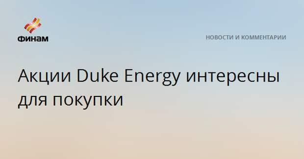 Акции Duke Energy интересны для покупки