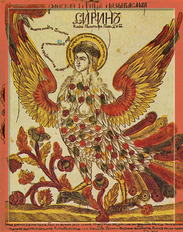 А чем поет и куда зовет птица Сирин