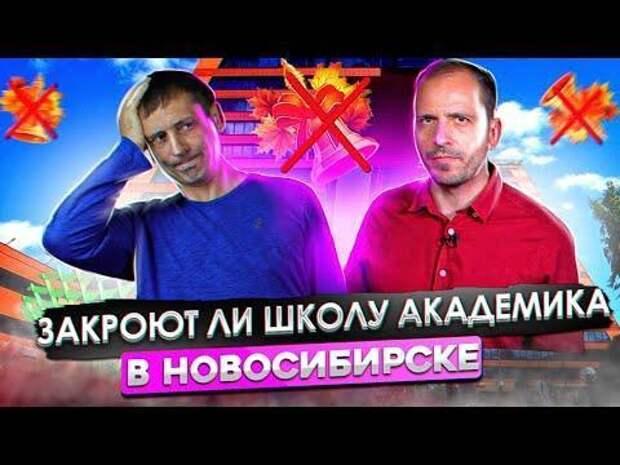 Брекотин против Сёмина. Закроют ли школу академика в Новосибирске?