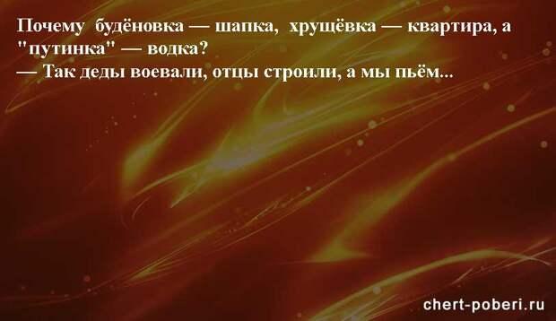 Самые смешные анекдоты ежедневная подборка chert-poberi-anekdoty-chert-poberi-anekdoty-56090812052021-5 картинка chert-poberi-anekdoty-56090812052021-5