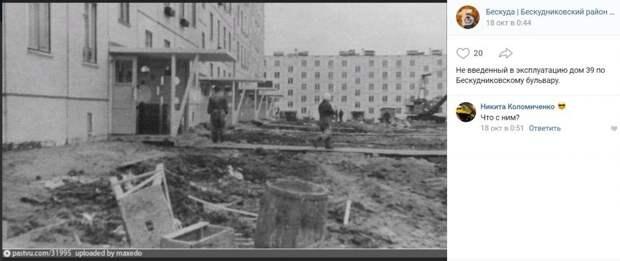 Фото дня: строительный хаос на Бескудниковском бульваре