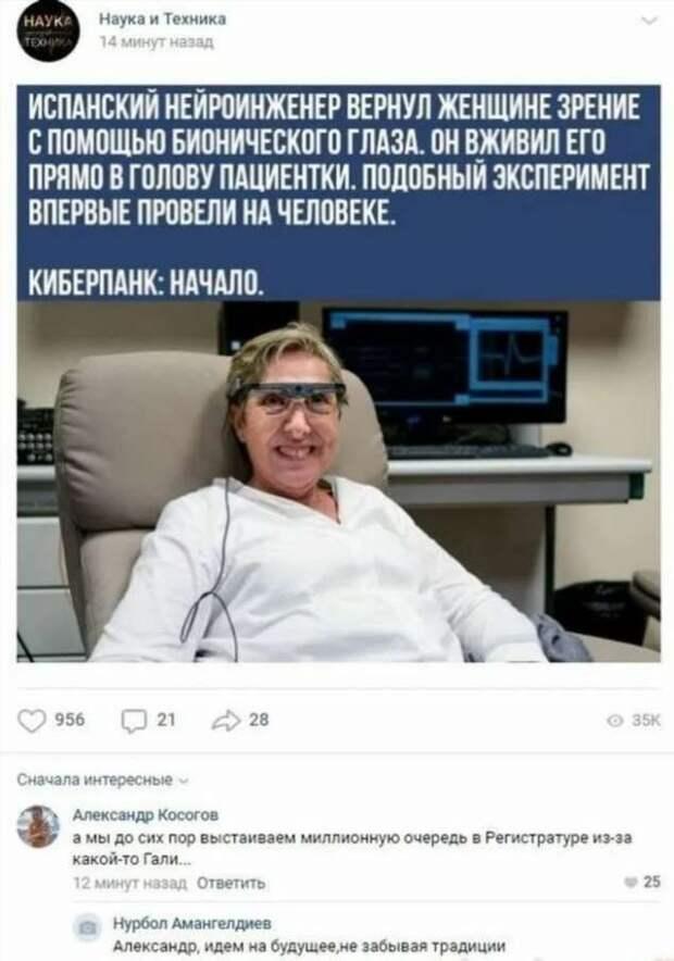 Смешные комментарии. Подборка chert-poberi-kom-chert-poberi-kom-15580230082020-11 картинка chert-poberi-kom-15580230082020-11