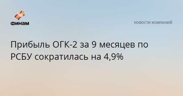 Прибыль ОГК-2 за 9 месяцев по РСБУ сократилась на 4,9%