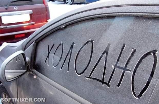 Зимние авто-лайфхаки