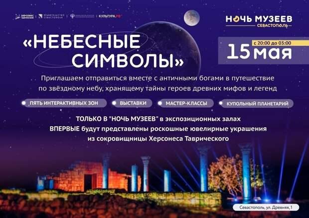 Ночь музеев#НебесныеCимволы в Херсонесе Таврическом.Византийская экспозиция